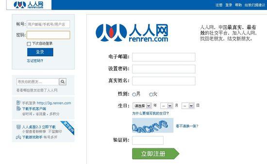 China's social networking site RENREN