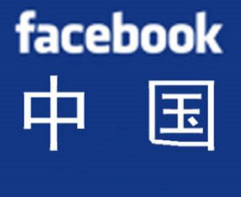 Facebook.cn