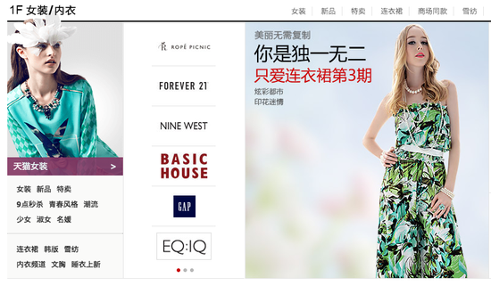 Screenshot of Alibaba's ecommerce site Taobao